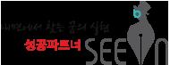 성공파트너 SEEIN